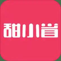 甜小省app