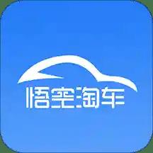 悟空淘车app