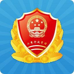 四川工商移动服务平台 v1.0 安卓版