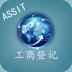 工商登记助手 v1.0.5 安卓版