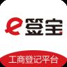 e签宝工商登记平台 v1.0.2 安卓版