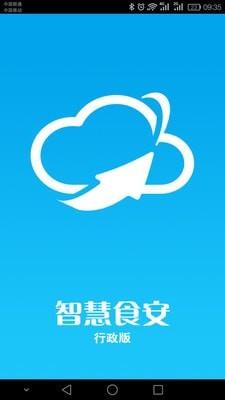 智慧食安app