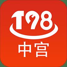 中宫198服务商版免费版