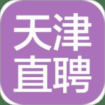 天津直聘app