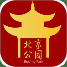 北京公园预约平台安卓版