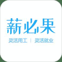 薪必果app