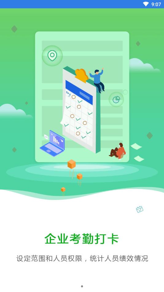 卓讯通app