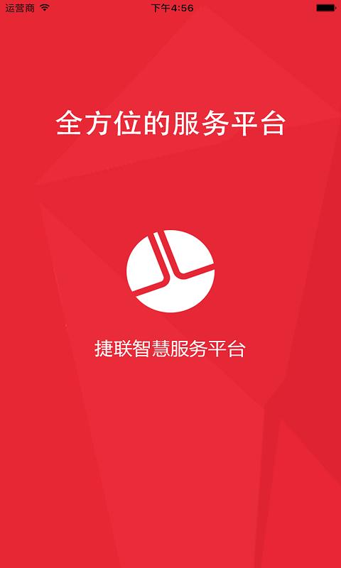 捷联智慧服务最新版