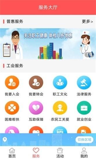 四川工会手机版