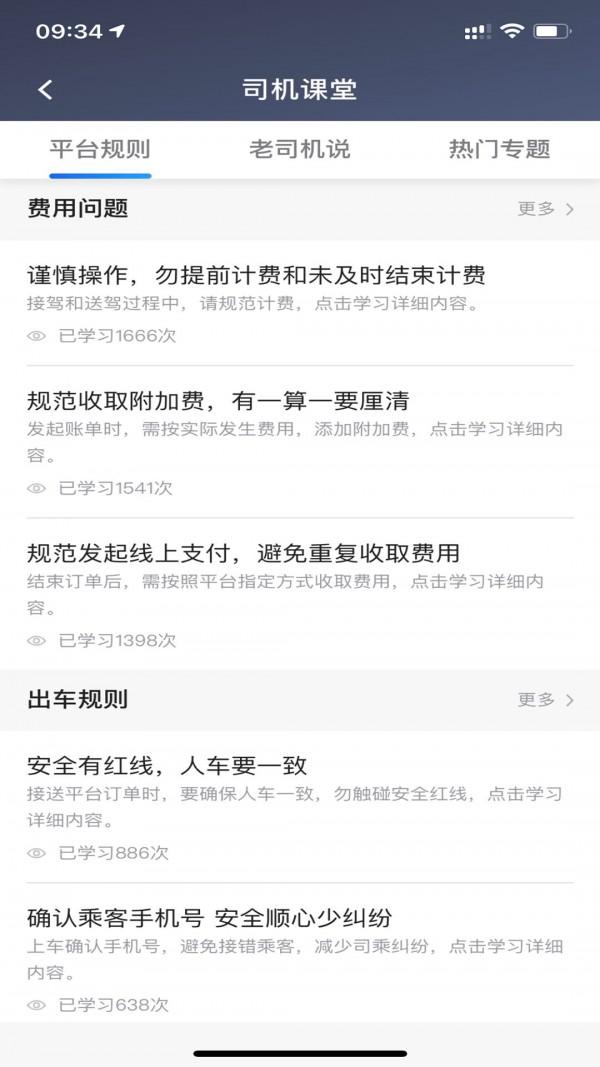 北汽出租司机端app