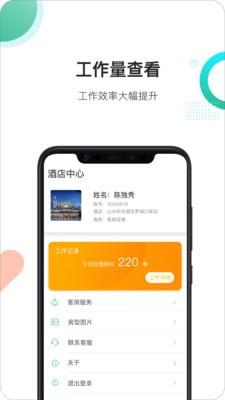马小二酒店端手机版