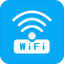 免费WiFi连接钥匙官方版