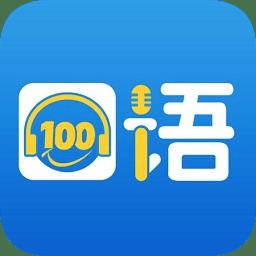 清睿口语100学生客户端 v5.2.0 官方安卓版