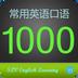 常用英语口语1000句 v2.2.0 安卓版