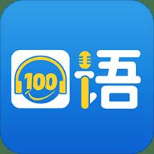 韩语口语100app