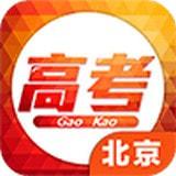 北京高考安卓最新版