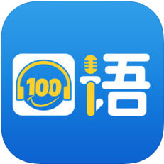 口语100官网版