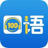 清睿口语100官方版