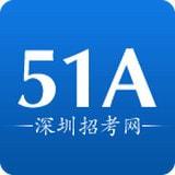 深圳招生手机版