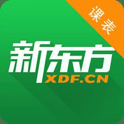 新东方课表查询软件 v2.2.2 安卓版