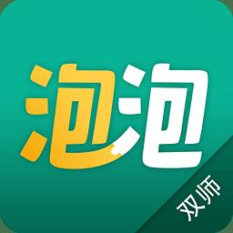 新东方掌上泡泡教师版 v1.5 安卓版