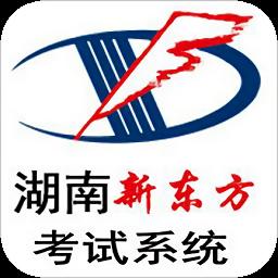 湖南新东方教育培训中心 v1.0.1 安卓版