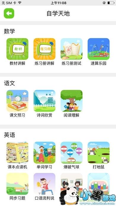 同步课堂学生版app