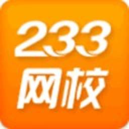 233网校手机客户端 v2.0 安卓版