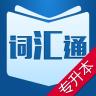 耶鲁专升本词汇通app v3.1 安卓版