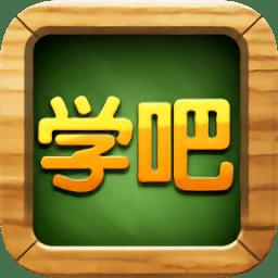 学吧课堂ipad版 v1.0.2 苹果ios越狱版