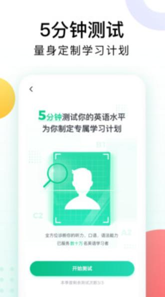 流利说英语app最新版官网