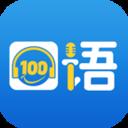 口语100安卓版最新版本下载