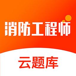 消防云题库安卓版