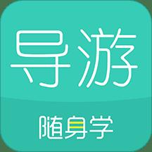 导游资格证随身学app