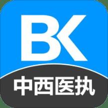 中西医结合执业医师备考宝典手机版