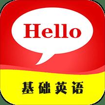 基础英语900句手机版