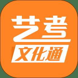 艺考文化通app
