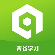 青谷学习安卓版