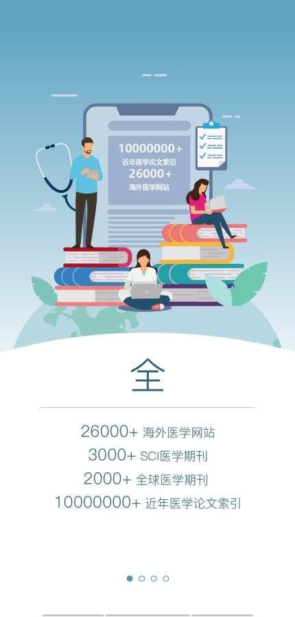 海外医学资料库安卓版