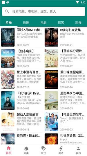 58影视app