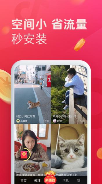 抖音极速版app下载苹果