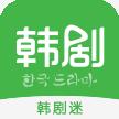 韩剧迷手机版 v1.2 安卓版