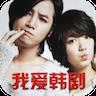 我爱韩剧网手机版 v1.00 安卓版