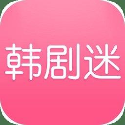 韩剧迷之家 v1.5.4 官方安卓版