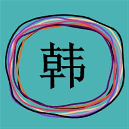 韩剧通 v5.4.10 安卓版