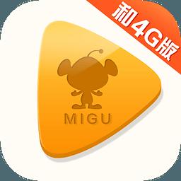 咪咕视频和4G版app v8.0.0.2 官方最新版