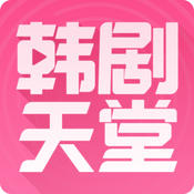 韩剧天堂vip破解版 v2.3 安卓去广告清爽版