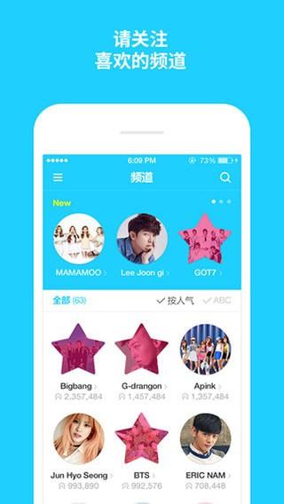 V明星直播中文官方版