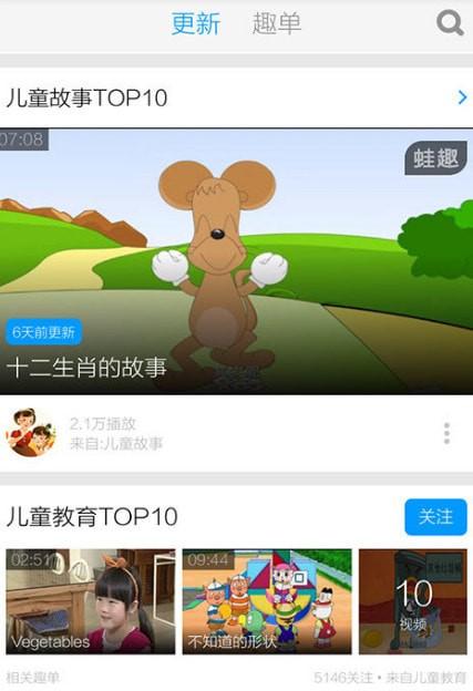 儿童睡前故事视频安卓版