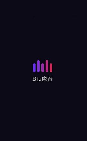 Biu魔音2019安卓最新版